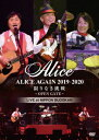 ALICE AGAIN 2019-2020 限りなき挑戦 -OPEN GATE- LIVE at NIPPON BUDOKAN [ アリス ]