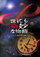 世にも奇妙な物語 〜2013春の特別編〜