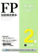 FP技能検定教本2級(1分冊 '19〜'20年版)