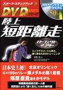 パーフェクト マスター トップアスリート トレーニング スポーツ ステップ シリーズ