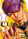 CLOSER 〜クローザー〜 ( 1) (ニチブンコミックス) [ 田中 晶 ]