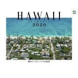 眺めていたいハワイの風景カレンダー(2020) ([カレンダー])