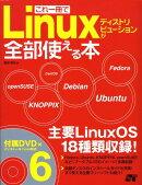 これ一冊でLinuxディストリビューションが全部使える本