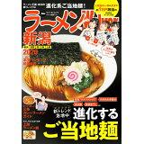 ラーメンWalker新潟(2020) 新トレンドは進化系ご当地麺! (ウォーカームック)