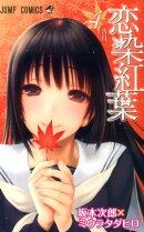 恋染紅葉(4)