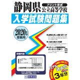 静岡県公立高等学校入学試験問題集(2020年春受験用)