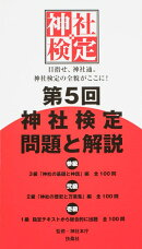 第5回神社検定 問題と解説 平成28年版3級2級1級