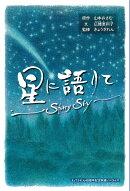 星に語りて~Starry Sky~