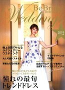 Be Bridal HIROSHIMA Wedding's(vol.46(2019))