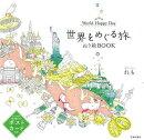 【バーゲン本】世界をめぐる旅ぬり絵BOOK