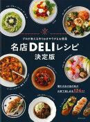【バーゲン本】名店DELIレシピ 決定版ープロが教える作りおきサラダ&お惣菜