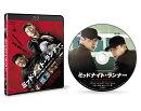 ミッドナイト・ランナー デラックス版【Blu-ray】