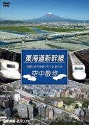 東海道新幹線 空中散歩 空撮と走行映像でめぐる東海道新幹線 駅と街