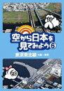 空から日本を見てみよう 6 京浜東北線 大船〜東京 [ 伊武雅刀 ]