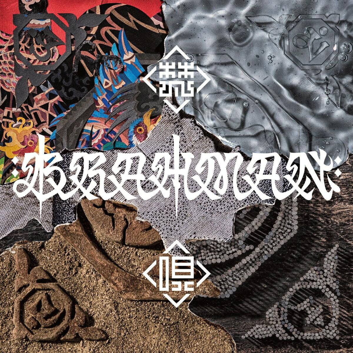 梵唄 -bonbai- (初回限定盤 CD+DVD) [ BRAHMAN ]