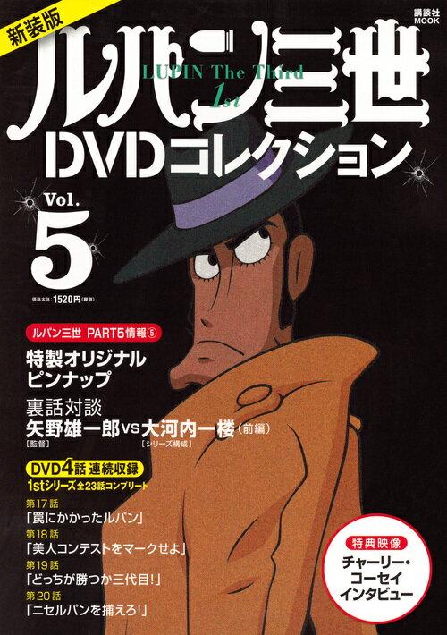 新装版 ルパン三世1stDVDコレクション Vol.5 (講談社 MOOK) [ 講談社 ]