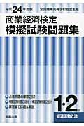 商業経済検定模擬試験問題集1・2級経済活動と法(平成24年度版)