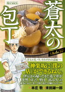 Q蒼太の包丁 Deluxe Vol.11 蒼太と花ノ井、それぞれの道編