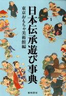 日本伝承遊び事典