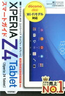 XPERIA Z4 Tabletスマートガイド