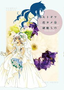 セトギワ花ヨメ 9