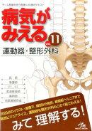 病気がみえる vol.11