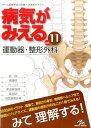 病気がみえる vol.11 運動器・整形外科 [ 医療情報科学研究所 ]