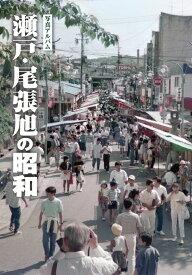 写真アルバム 瀬戸・尾張旭の昭和 [ 加藤 恬 ]
