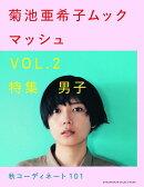 マッシュ(vol.2)