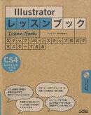 Illustratorレッスンブック