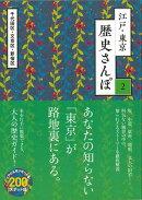 【バーゲン本】江戸・東京歴史さんぽ2 千代田区・文京区・新宿区