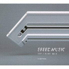 SPEED MUSIC ソクドノオンガク vol. 4 [ H ZETTRIO ]