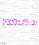 スマイレージのミュージックV コレクション 3【Blu-ray】