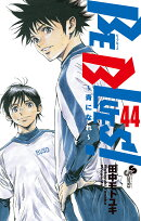 BE BLUES!〜青になれ〜(44)