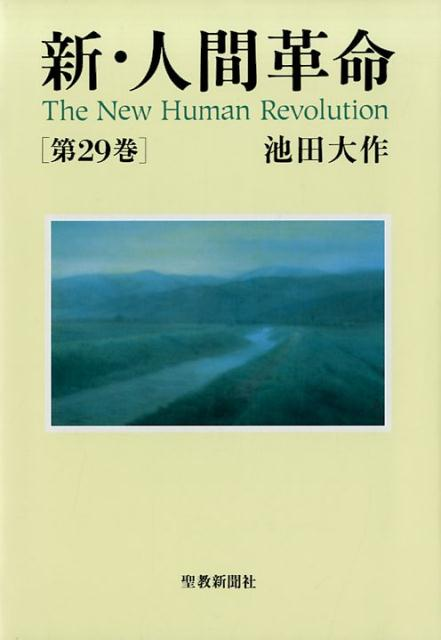 新・人間革命(第29巻) [ 池田大作 ]