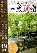 一度は行きたい!九州厳選の宿(2020)