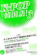 K-POPで韓国語!(3)