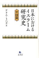日本におけるイスラーム研究史