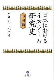 日本におけるイスラーム研究史 中国篇 [ アリム・トヘテイ ]