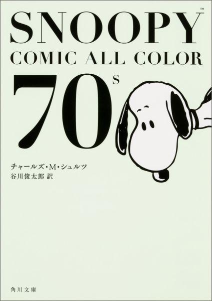 SNOOPY COMIC ALL COLOR 70's (角川文庫) [ チャールズ・M.シュルツ ]