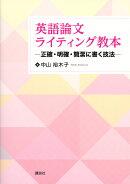 英語論文ライティング教本 -正確・明確・簡潔に書く技法ー