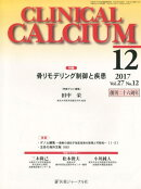 CLINICAL CALCIUM Vol.27No.12