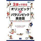 3語でできるオリンピック&パラリンピック英会話