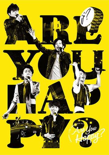 ARASHI LIVE TOUR 2016-2017 Are You Happy?(DVD通常盤) [ 嵐 ]