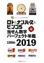 ロト&ナンバーズ&ビンゴ5当せん数字パーフェクト年鑑 1994-2019 [ 主婦の友インフォス ]
