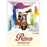 Rihwa/BORDERLESS (ギター弾き語り)