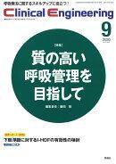 Clinical Engineering 2020年9月号 Vol.31No.9