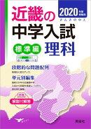 近畿の中学入試(標準編)理科(2020年度受験用)