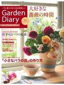 ガーデンダイアリー バラと暮らせば人生は倍楽しい Vol.4
