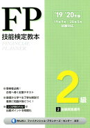 FP技能検定教本2級(2分冊 '19〜'20年版)